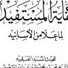 Kitab Kifayat al-Mustafid: Menelusuri Transmisi Keilmuan Syekh Mahfuzh al-Termasi